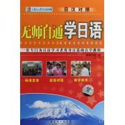 CD-R-MP3无师自通学日语(附书)