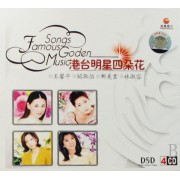 CD-DSD港台明星四朵花(4碟装)