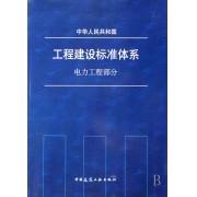 中华人民共和国工程建设标准体系(电力工程部分)