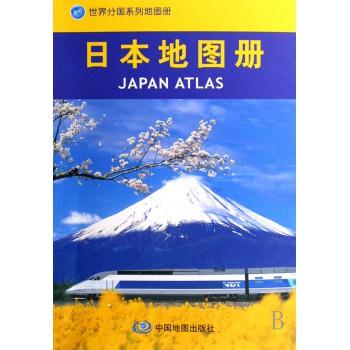 日本地图册/世界分国系列地图册