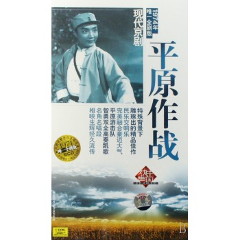 CD现代京剧平原作战(2碟装)