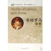 希腊罗马神话(西方文化精粹英汉对照)/中译经典文库
