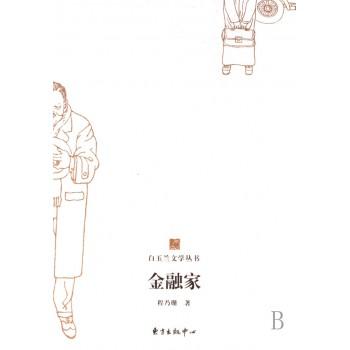 金融家/白玉兰文学丛书