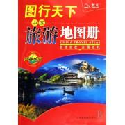 图行天下(中国旅游地图册)
