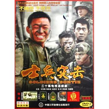 DVD-9士兵突击(7碟精装)