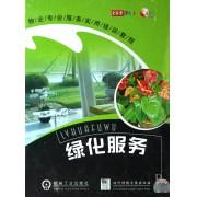 VCD绿化服务(精)