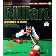 桌球基础 & 实战技巧(附DVD)