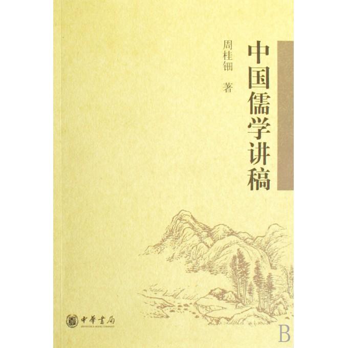 中国儒学讲稿