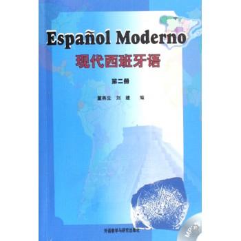 现代西班牙语(附光盘第2册)