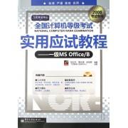 全国计算机等级考试实用应试教程--一级MS Office\B(附光盘2008考试专用)