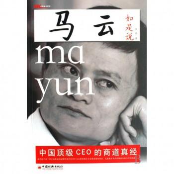 马云如是说(中国**CEO的商道真经)