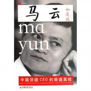 马云如是说(中国顶级CEO的商道真经)