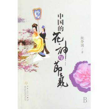 中国的花神与节气