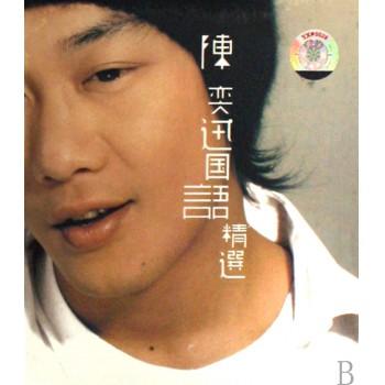 CD陈奕迅国语精选