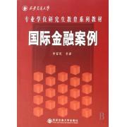 国际金融案例(专业学位研究生教育系列教材)