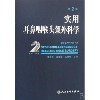 实用耳鼻咽喉头颈外科学(精)