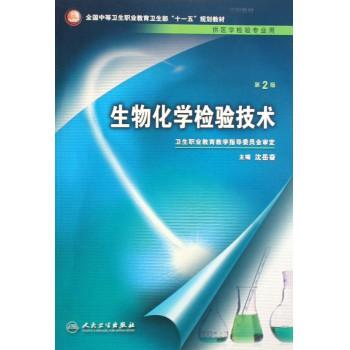 生物化学检验技术(供医学检验专业用全国中等卫生职业教育卫生部十一五规划教材)
