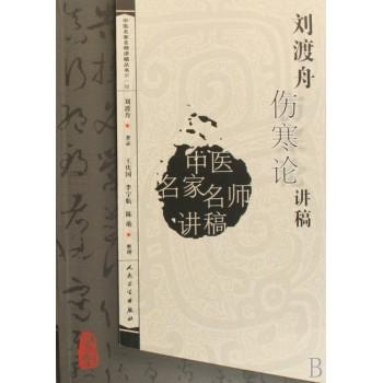 刘渡舟伤寒论讲稿/中医名家名师讲稿丛书