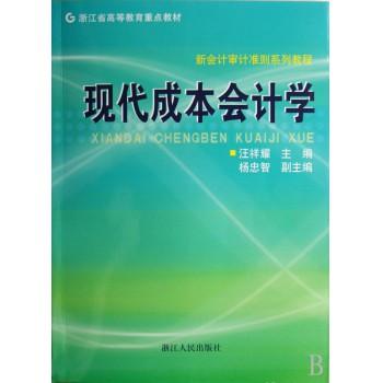 现代成本会计学(浙江省高等教育重点教材)