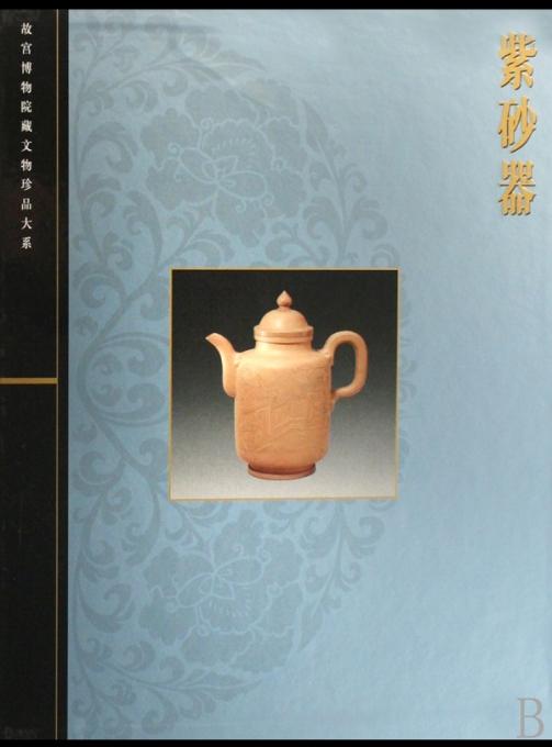 紫砂器(精)/故宫博物院藏文物珍品大系