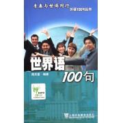 世界语100句/青春与世博同行外语100句丛书