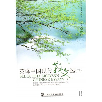 英译中国现代散文选(3汉英对照)/外教社中国文化汉外对照丛书