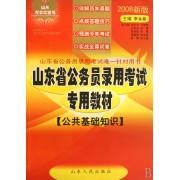 山东省公务员录用考试专用教材(公共基础知识2008新版)