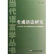 生成语法研究/当代语言学丛书