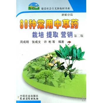 80种常用中草药栽培提取营销(种植业篇)/建设社会主义新农村书系