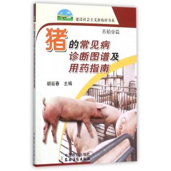 猪的常见病诊断图谱及用药指南(养殖业篇)/建设社会主义新农村书系