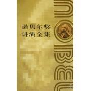 诺贝尔奖讲演全集(生理学或医学卷Ⅲ)(精)