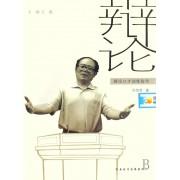 DVD辩论口才训练指导(2碟附书)