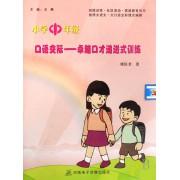 DVD小学中年级口语交际卓越口才递进式训练(2碟附书)