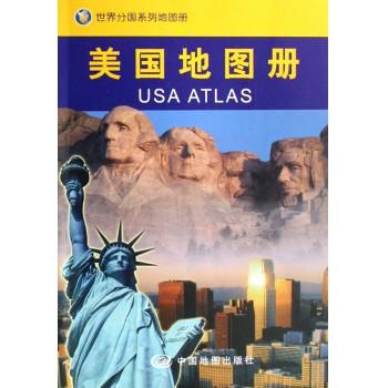 美国地图册/世界分国系列地图册