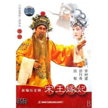 DVD豫剧宋王嫁妃