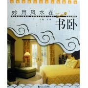 妙用风水在书卧/住宅装修中的风水智慧丛书