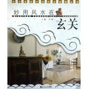 妙用风水在玄关/住宅装修中的风水智慧丛书