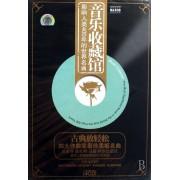 CD古典放轻松四大作曲家最佳柔板名曲<音乐收藏馆>(4碟装)
