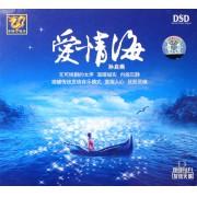 CD-DSD孙启燕爱情海