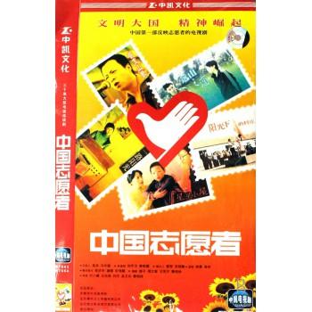 DVD中国志愿者(5碟装)