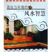 选址与环境的风水智慧/住宅装修中的风水智慧丛书
