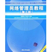 网络管理员教程(2008版全国计算机技术与软件专业技术资格水平考试指定用书)