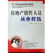 房地产销售人员从业修炼(职业技能短期培训教材)