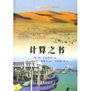 计算之书(精)/丝绸之路数学名著译丛