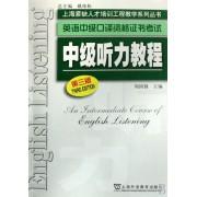 中级听力教程(英语中级口译资格证书考试)/上海紧缺人才培训工程教学系列丛书