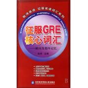 征服GRE核心词汇--瞬间及循环记忆/张沛英语征服英语词汇系列