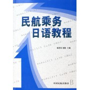 民航乘务日语教程