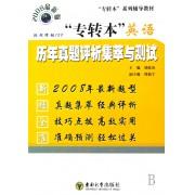 专转本英语历年真题评析集萃与测试(2008最新版专转本系列辅导教材)