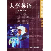 大学英语(专升本)/网络教育入学考试辅导丛书