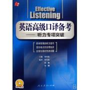 英语高级口译备考-听力专项突破(附光盘)